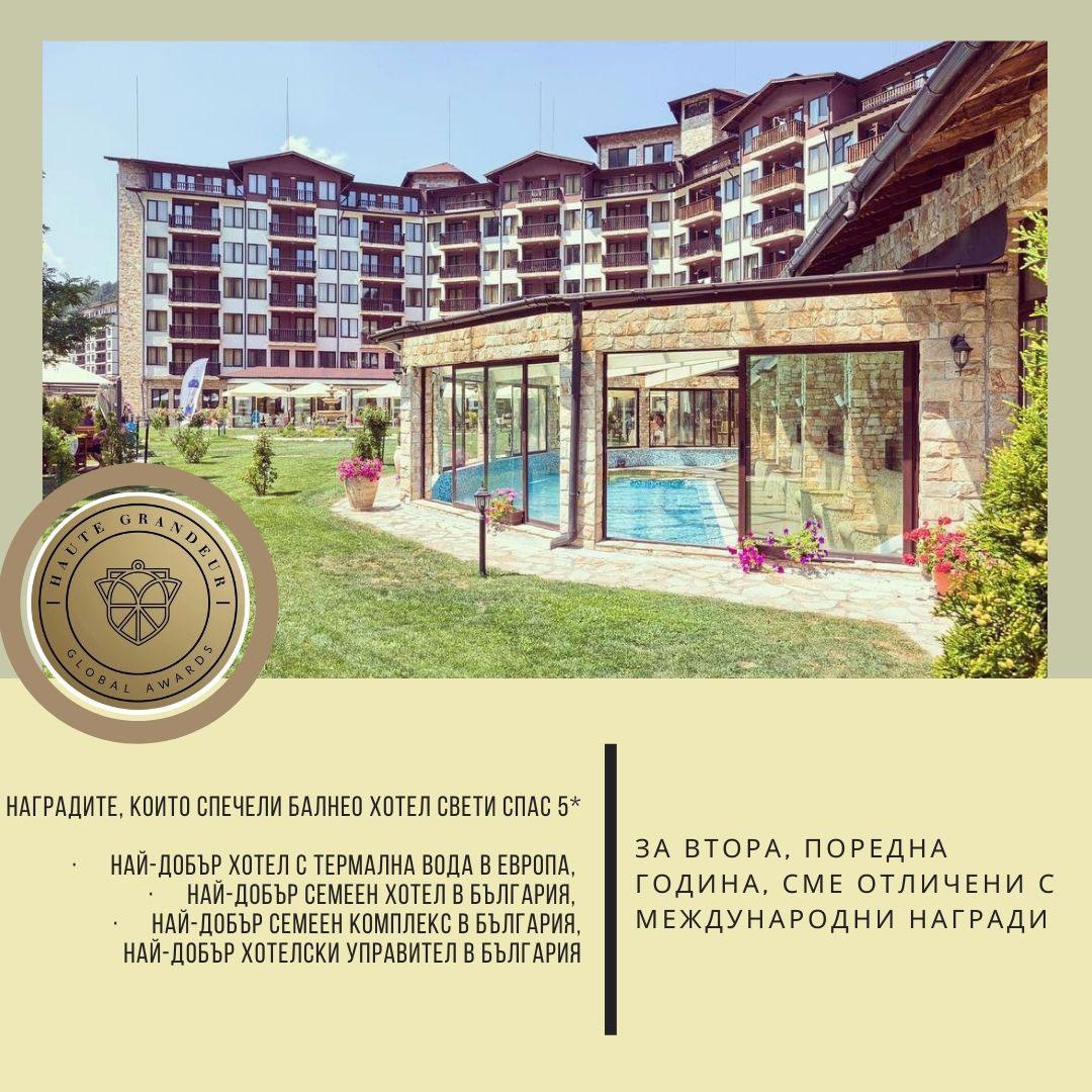 Nagradi Haute Grandeur 2019 za Balneo Hotel Sveti Spas-за втора поредна година 4 престижни международни награди за хотел Свети Спас Велинград