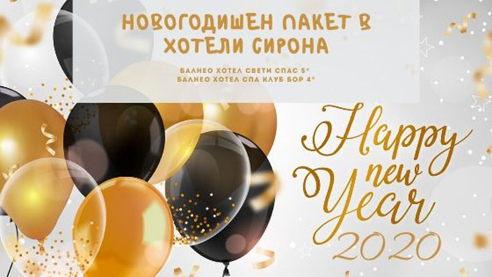 Celebrate New Year in Sirona Hotels Velingrad-New Years Eve at Hotel Spa Club Bor Velingrad and at Balneo Hotel Saint Spas Velingrad