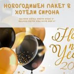 Otpraznuvaite Nova Godina v hoteli Sirona Velingrad-Нова Година в хотел Спа Клуб Бор Велинград и в хотел Свети Спас Велинград