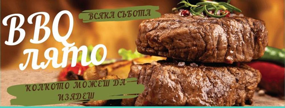 BBQ saboti v Balneo Hotel Sveti Spas Velingrad