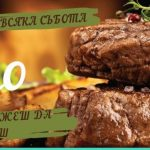 BBQ saturdays at Balneo Hotel Saint Spas Velingrad